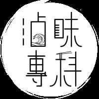滷味專科 LuWei Lab